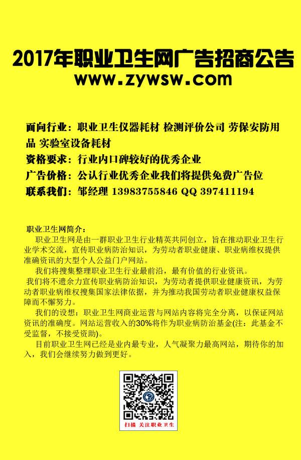 2017年职业卫生网广告招商.jpg