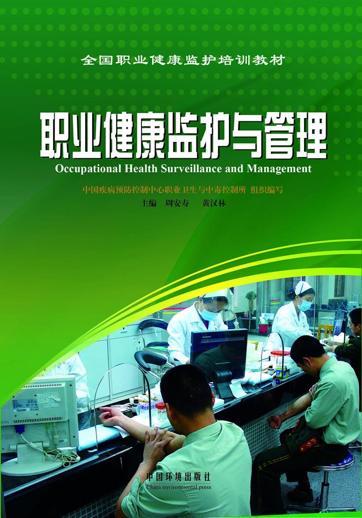 职业健康监护与管理——全国职业健康监护培训教材