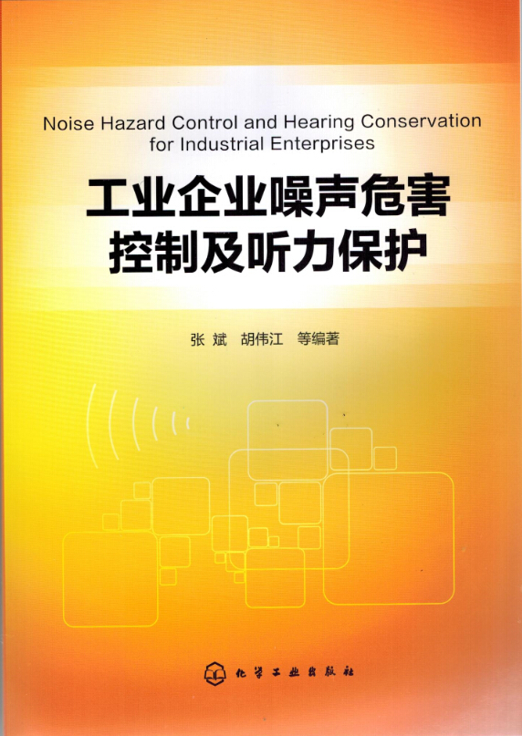 听力保护.jpg