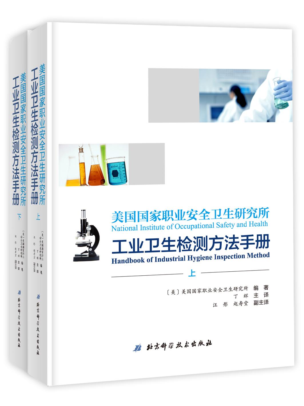 美国国家职业安全卫生研究所工业卫生检测方法手册