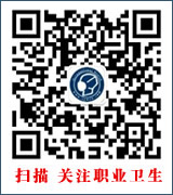职业卫生网微信二维码